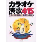 Yahoo!ぐるぐる王国2号館 ヤフー店カラオケ演歌415 思い出の名曲・最新ヒット曲