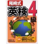 尾崎式英検4級