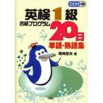 英検1級合格プログラム20日単語・熟語集