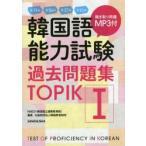 韓国語能力試験過去問題集TOPIK1 第35回+第36回+第37回+第41回
