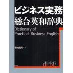 ビジネス実務総合英和辞典