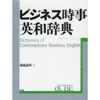 ビジネス時事英和辞典