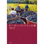Yahoo!ぐるぐる王国2号館 ヤフー店オーガニック・ワインの本 新装版