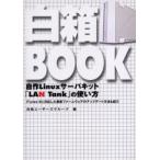 白箱BOOK 自作Linuxサーバキット「LAN Tank」の使い方 iTunes 6に対応した最新ファームウェアのアップデート方法も紹介