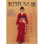 KIMONO姫 2 おあつらえ編