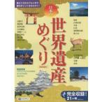 日本の世界遺産めぐり 見どころからグルメまで旅のポイントまるわかり!