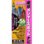 東京メジャースポットナビ  Mapple