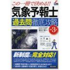 気象予報士過去問徹底攻略 この一冊で決める!!
