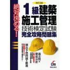 1級建築施工管理技術検定試験完全攻略問題集 絶対決める!