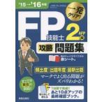 FP技能士2級AFP攻略問題集 一発クリア! '15→'16年版