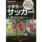 DVDでレベルアップ小学生のサッカー上達BOOK