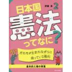 日本国憲法ってなに? 2