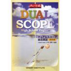 デュアルスコープ総合英語 4訂版 CD付