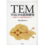 TEMではじめる質的研究 時間とプロセスを扱う研究をめざして