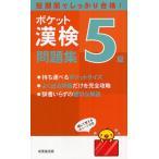 ポケット漢検5級問題集 短期間でしっかり合格! 〔2012〕