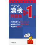 ポケット漢検準1級問題集 短期間で実力養成!