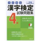 本試験型漢字検定4級試験問題集 平成29年版〔2〕