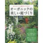 Yahoo!ぐるぐる王国2号館 ヤフー店オーガニックの美しい庭づくり はじめてでも簡単にできる!