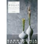 食虫植物サラセニア・アレンジブック 彩りあふれる個性派植物完全ガイド