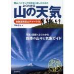 ショッピング登山 登山・ハイキングを安全に楽しむためのよくわかる山の天気 気象遭難防止チャート付 写真と図版でよくわかる四季の山々と気象ガイド 世界遺産富士山の気象も解説
