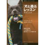 Yahoo!ぐるぐる王国2号館 ヤフー店「犬と遊ぶ」レッスンテクニック 見落としがちな「犬との遊び」は最大のトレーニング法だった!