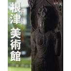 根津美術館 家庭画報スペシャル感動の美 プライベートミュージアムの最高峰