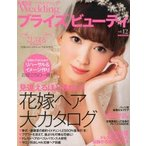 ブライズビューティ 〈ミス〉ウエディング vol.12