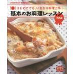 基本のお料理レッスン はじめてでも、いきなり料理上手! 家庭画報食の学校Let's Cook!