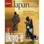 KATEIGAHO INTERNATIONAL Japan EDITION Vol.38(2016AUTUMN/WINTER)