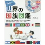 PriPri世界の国旗図鑑
