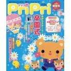 PriPri 2017年特別号