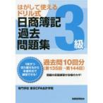 はがして使えるドリル式日商簿記過去問題集3級 第135回→第144回