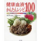 Yahoo!ぐるぐる王国2号館 ヤフー店健康血液かんたんレシピ100 きのことりんごでサラサラに