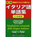 ショッピングイタリア 移動中でもCDで聞ける!実用イタリア語単語集