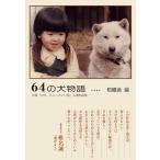 64の犬物語 公募『犬の、ちょっといい話』入選作品集
