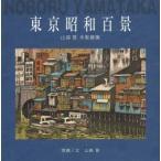 東京昭和百景 山高登木版画集
