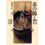茶の湯と易と陰陽五行