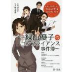 緑山優子のコンプライアンス事件簿 ショートストーリーでらくらく学べるコンプライアンス