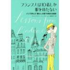 """フランス人は10着しか服を持たない パリで学んだ""""暮らしの質""""を高める秘訣"""