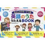 英語のうた うたえるBOOK
