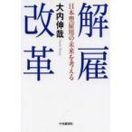 解雇改革 日本型雇用の未来を考える