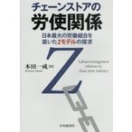 Yahoo!ぐるぐる王国2号館 ヤフー店チェーンストアの労使関係 日本最大の労働組合を築いたZモデルの探求