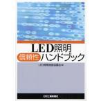 Yahoo!ぐるぐる王国2号館 ヤフー店LED照明信頼性ハンドブック