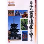 日本の世界遺産を旅する 守りたい自然と文化世界が認めた13件