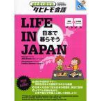 LIFE IN JAPAN 日本で暮らそう 英語+日本語