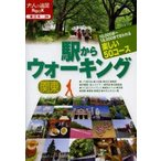 Yahoo!ぐるぐる王国2号館 ヤフー店駅からウォーキング関東 10,000歩〜18,000歩でまわれる楽しい50コース