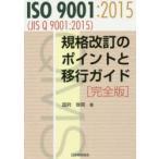 ISO9001:2015〈JIS Q 9001:2015〉規格改訂のポイントと移行ガイド