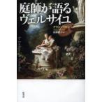 ぐるぐる王国2号館 ヤフー店で買える「庭師が語るヴェルサイユ」の画像です。価格は2,592円になります。