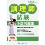 調理師試験予想問題集  2020年度版