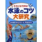 水泳のコツ大研究 キミにもできる! 水中遊びからクロール、平泳ぎまで